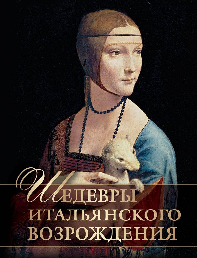 Шедевры Итальянского Возрождения