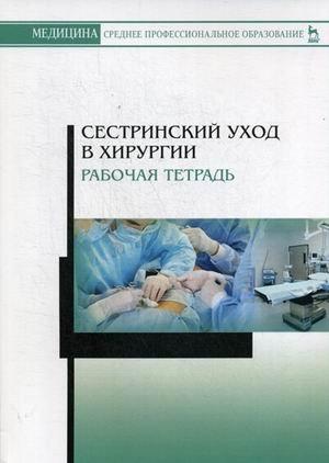 Сестринский уход в хирургии. Рабочая тетрадь. Учебное пособие
