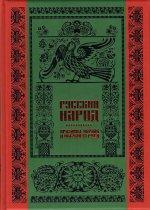 Русский народ ( Михаил Забылин  )
