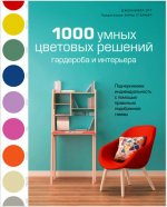 1000 умных цветовых решений гардероба и интерьера
