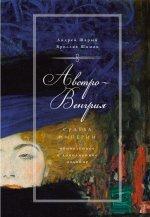 Австро-Венгрия: судьба империи