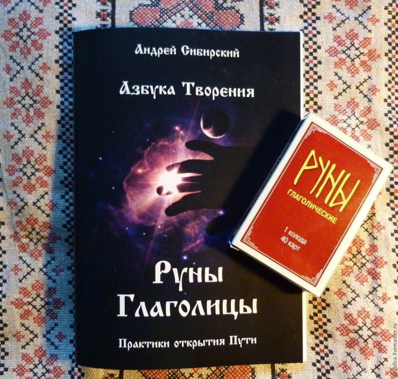 Руны глаголицы. Книга+ карты