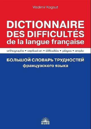 Большой словарь трудностей французского языка: Правописание, объяснение, трудности, ловушки, употребление
