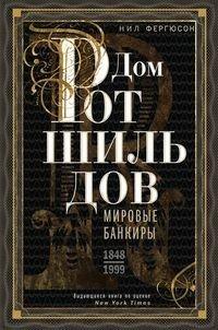 Дом Ротшильдов. Пророки денег. 1798-1848