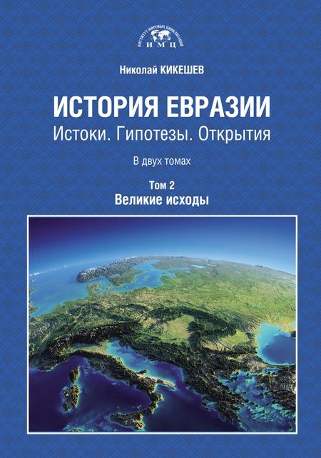 История Евразии. Истоки. Гипотезы. Открытия. Том 2. Великие исходы