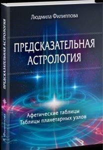Предсказательная астрология. Афетические таблицы