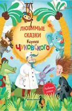 Любимые сказки Корнея Чуковского. Сборник сказок
