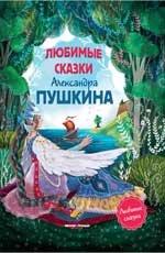 Любимые сказки Александра Пушкина: сборник сказок