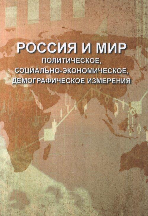 Россия и мир: политическое, социально-экономическое, демографическое измерения