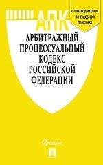 Арбитражный процессуальный кодекс Российской Федерации (новая редакции) + Путеводитель по судебной практике и Сравнительная таблица последних изменений