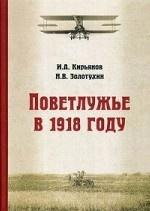 Поветлужье в 1918 году