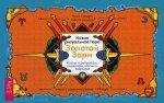 Новое ритуальное Таро Золотой Зари.Ключи к ритуалам, символам, магии и гаданию. (брошюра + 79 карт в подарочной упаковке)