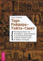 Таро Райдера-Уэйта-Смит. Путешествие по истории, трактовкам и использованию самой известной в мире колоды