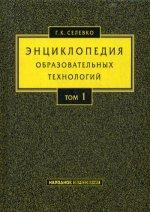 Энциклопедия образовательных технологий: В 2 т. Т. 1