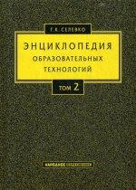 Энциклопедия образовательных технологий: В 2 т. Т. 2