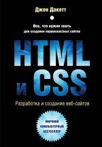 HTML и CSS. Разработка и дизайн веб-сайтов