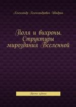 Поля и вихроны. Структуры мироздания Вселенной. Третье издание