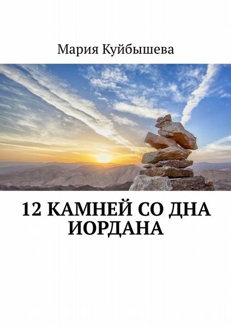 12 камней со дна Иордана