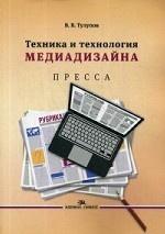 Техника и технология медиадизайна. Кн. 1: Пресса: Учебное пособие