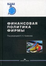 Финансовая политика фирмы: Учебное пособие