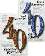 Сорок (40) уроков русского. В 2 кн: роман-эссе