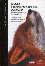 Как приручить лису (и превратить в собаку):Сибирский эволюционный эксперимент (0+)