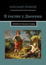 Вгостях уДиогена. Юмористические поэмы