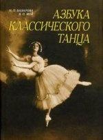 Азбука классического танца. Первые три года обучения. Уч. пособие, 8-е изд., стер