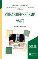 Управленческий учет. Учебник и практикум для бакалавриата и специалитета