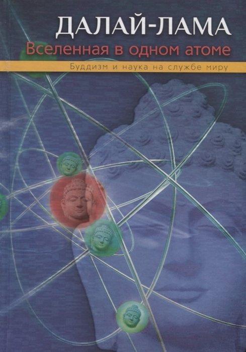 Вселенная в одном атоме. Наука и духовность на службе миру. Второе издание
