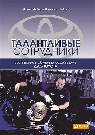 Талантливые сотрудники: Обучение и развитие в духе дао Toyota