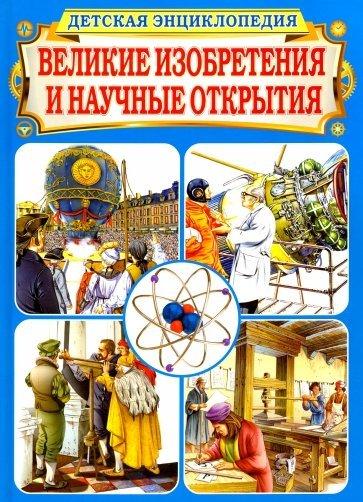 Великие изобретения и научные открытия. Детская энциклопедия