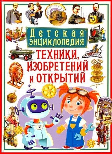 Детская энциклопедия техники, изобретений и открытий