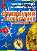Открытия и изобретения, изменившие мир