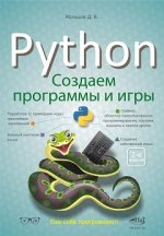 Python: создаем программы и игры. Второе издание
