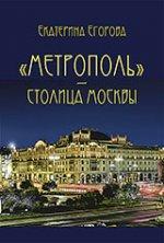 «Метрополь» – столица Москвы. Издание второе