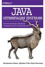 Java: оптимизация программ. Практические методы повышения производительности приложений в JVM