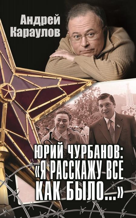 Юрий Чурбанов: «Я расскажу все как было…»