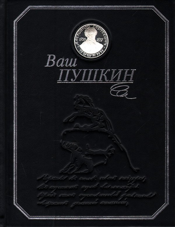 Ваш Пушкин