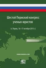 Шестой Пермский конгресс ученых-юристов