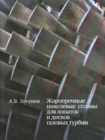 Жаропрочные никелевые сплавы для лопаток и дисков газовых турбин