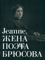 "Альбом-каталог "" Jeanne. Жена поэта Брюсова"""