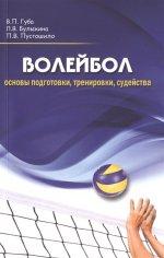 Волейбол: основы подготовки, тренировки, судейства