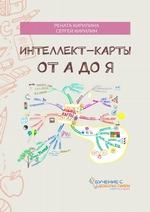Интеллект-карты от А до Я