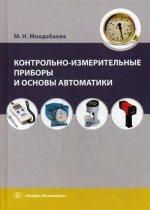 Контрольно-измерительные приборы и основы автоматики: Учебное пособие