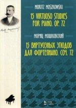 15 виртуозных этюдов для фортепиано. Соч. 72. Ноты, 2-е изд., стер