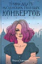 Тринадцать маленьких голубых конвертов: роман