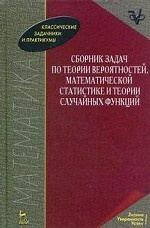 Задачник по теории вероятностей и математической статистике: Уч.пособие, 3-е изд., стер