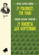 24 полонеза для фортепиано. Ноты, 2-е изд., стер