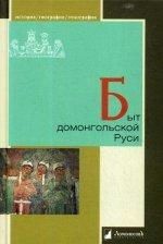 Быт домонгольской Руси